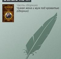 Федор Достоевский «Белые ночи»