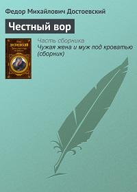 Федор Достоевский «Честный вор»