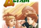 Федор Достоевский «Детям (сборник)»