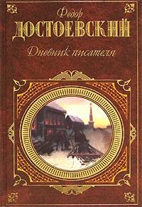 Федор Достоевский «Дневник писателя»