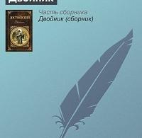 Федор Достоевский «Двойник»