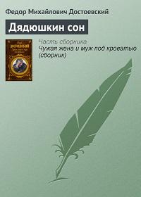 Федор Достоевский «Дядюшкин сон»