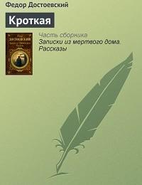 Федор Достоевский «Кроткая»