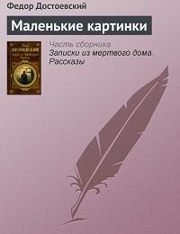 Федор Достоевский «Маленькие картинки»