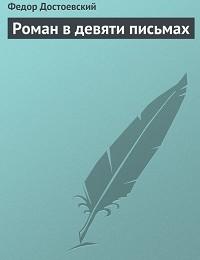 Федор Достоевский «Роман в девяти письмах»