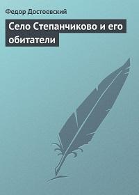 Федор Достоевский «Село Степанчиково и его обитатели»