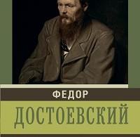 Федор Достоевский «Слезинка ребенка. Дневник писателя»
