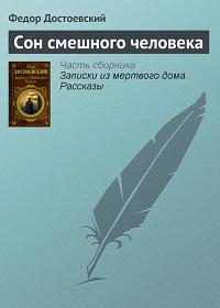 Федор Достоевский «Сон смешного человека»