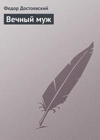 Федор Достоевский «Вечный муж»