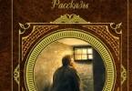 Федор Достоевский «Записки из мертвого дома»