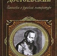 Федор Достоевский «Записки о русской литературе»
