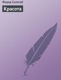 Федор Сологуб «Красота»