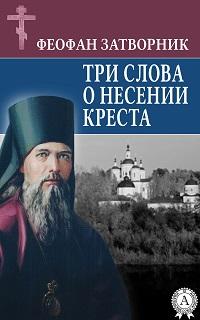 Феофан Затворник «Три слова о несении креста»