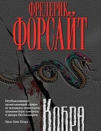 Фредерик Форсайт «Кобра»