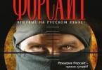 Фредерик Форсайт «Список убийств»