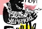 Фрида Нильсон «Меня удочерила горилла»