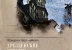 Фридрих Горенштейн «Дрезденские страсти. Повесть из истории международного антисемитского движения»