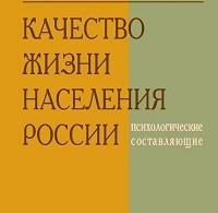 Г. Зараковский «Качество жизни населения России»