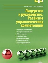 Гали Новикова, Артем Богач «Лидерство и руководство. Развитие управленческих компетенций»