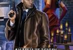Галина Черная, Андрей Белянин «Отель «У призрака»»