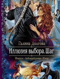 Галина Долгова «Иллюзия выбора. Шаг»