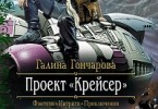 Галина Гончарова «Проект «Крейсер»»