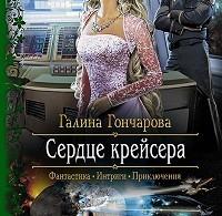 Галина Гончарова «Сердце крейсера»