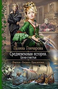 Галина Гончарова «Средневековая история. Цена счастья»