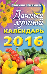 Галина Кизима «Дачный лунный календарь на 2016 год»