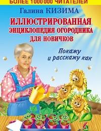 Галина Кизима «Иллюстрированная энциклопедия огородника для новичков»