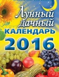 Галина Кизима «Лунный дачный календарь на 2016 год»