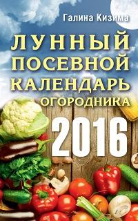 Галина Кизима «Лунный посевной календарь огородника на 2016 год»