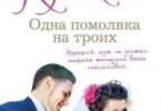 Галина Куликова «Одна помолвка на троих»