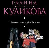 Галина Куликова «Шоколадное убийство»