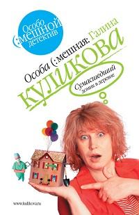 Галина Куликова «Сумасшедший домик в деревне»