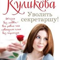 Галина Куликова «Уволить секретаршу!»