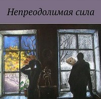 Галина Маркус «Непреодолимая сила»