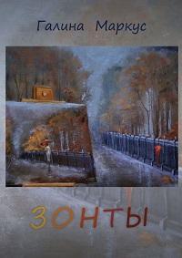 Галина Маркус «Зонты»