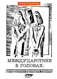Галина Мурсалиева «Междуцарствие в головах»