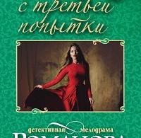 Галина Романова «Счастье с третьей попытки»