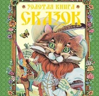 Галина Шалаева «Золотая книга сказок»