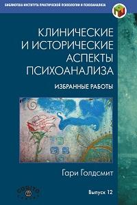Гари Голдсмит «Клинические и исторические аспекты психоанализа. Избранные работы»