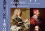Гасьен де Куртиль «Мемуары графа де Рошфора»