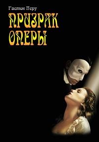 «Призрак Оперы» Гастон Леру