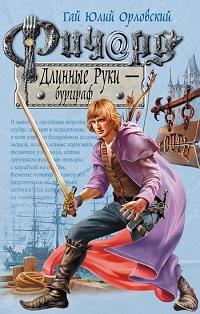 Гай Орловский «Ричард Длинные Руки – бургграф»