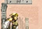 Гай Орловский «Ричард Длинные Руки – граф»