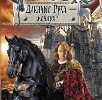 Гай Орловский «Ричард Длинные Руки – монарх»