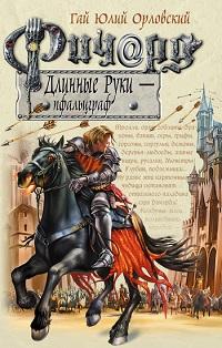 Гай Орловский «Ричард Длинные Руки – пфальцграф»
