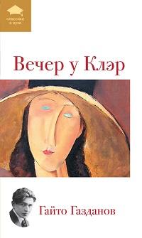 Гайто Газданов «Вечер у Клэр (сборник)»