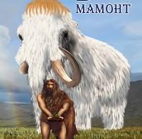 Геннадий Прашкевич «Белый мамонт (сборник)»